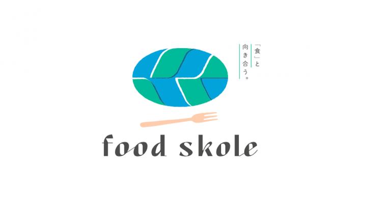 foodskole開校