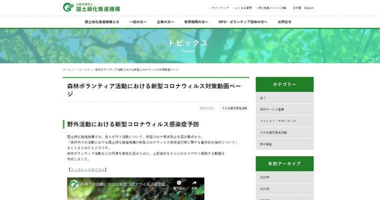 森林ボランティア活動における新型コロナウィルス対策動画作成
